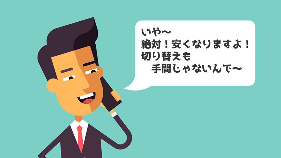 光回線の電話勧誘には注意すべき!詐欺の可能性も。
