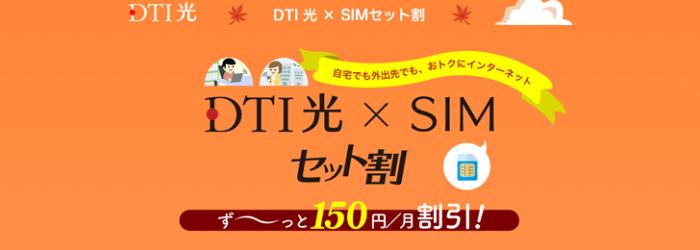 DTI光 × DTI SIM