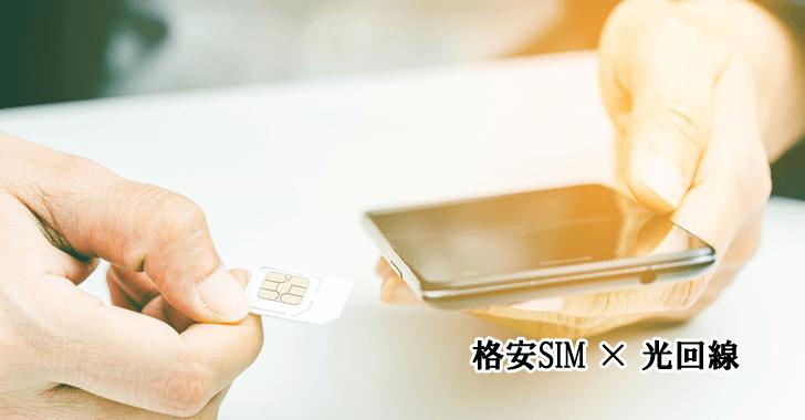 格安SIMと光回線のセット契約で「おすすめ」はどれ?9社比較