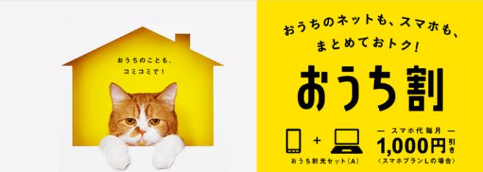 ソフトバンク光 × Y!mobile