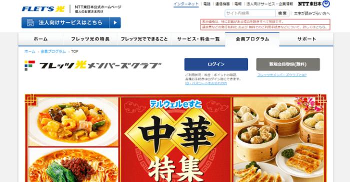 NTT東日本フレッツ光:フレッツ光メンバーズクラブ