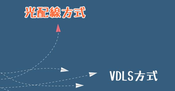 VDSL方式を光回線方式に変更するのは可能!手順について