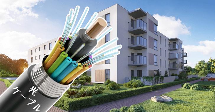 マンション・アパート(集合住宅)での光回線おすすめ5選