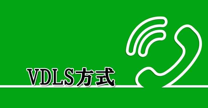 光回線のVDSL方式とは:変更することは可能?違いと対処方法