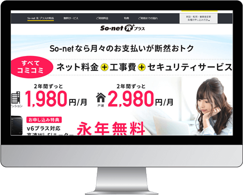 So-net光プラス・公式キャンペーン
